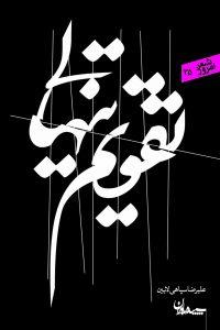 ۳۵-Taghvim e Tanhaei