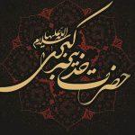 Khadijeh 01