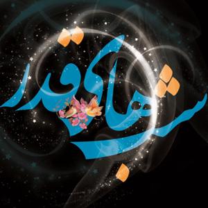 Shab e Qadr 01