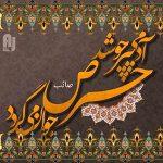 Adami Pir-Saeb_2