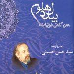 CD Bidel Hosayni-Lit (300-300)