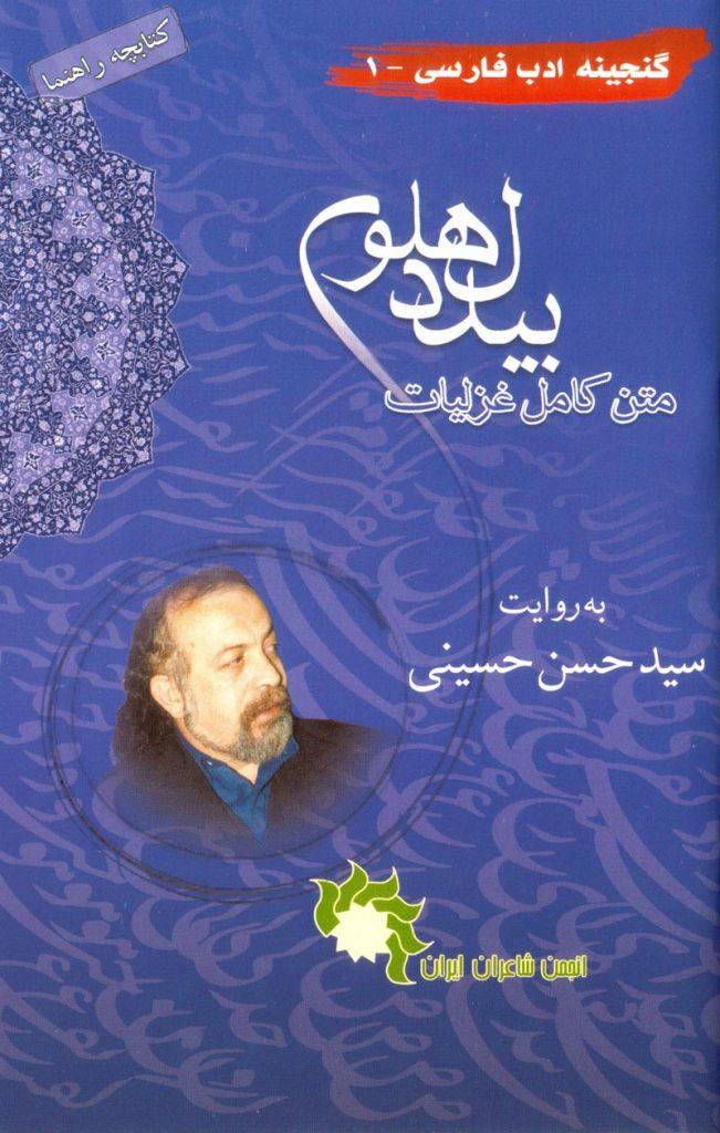 CD Bidel Hosayni-Lit