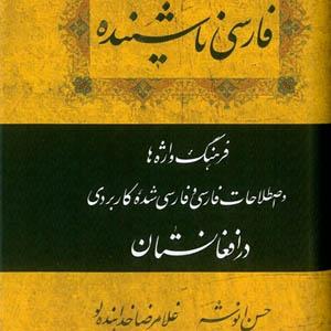 Farsi Nashanideh 01 (300-300)