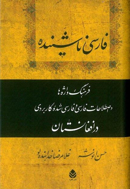 Farsi Nashanideh 01