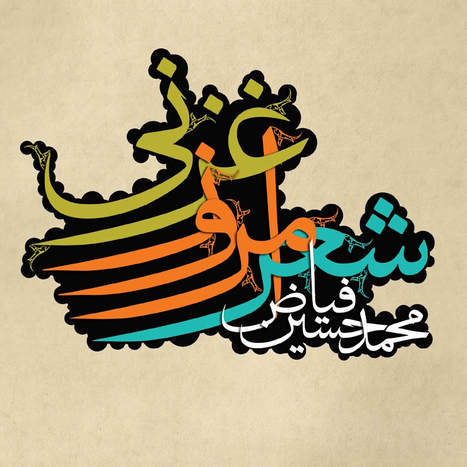 shaeran-ghazni-jeld-300-300