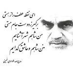 Emam Khomayni 01