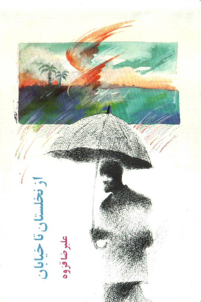 Az Nakhlestan Ta Khiaban 01
