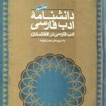 Daneshnameh Adab Farsi 01 (300)