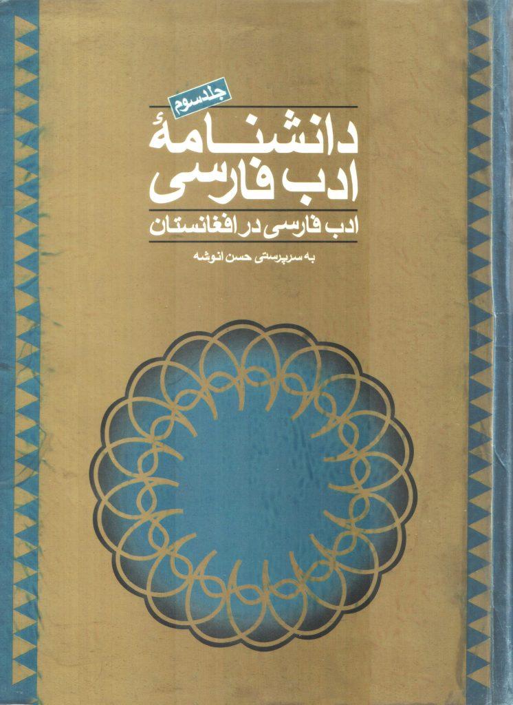 Daneshnameh Adab Farsi 01