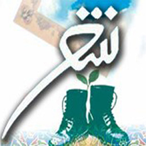 Sher Moqawemat