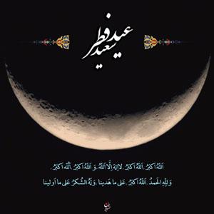 Eid Fetr 91