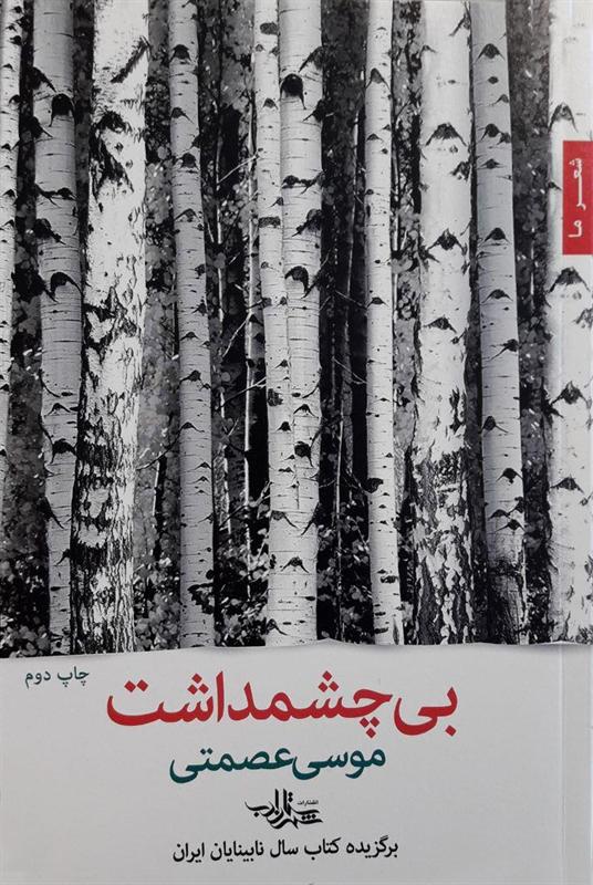 طرح جلد کتاب «بی چشمداشت» موسی عصمتی